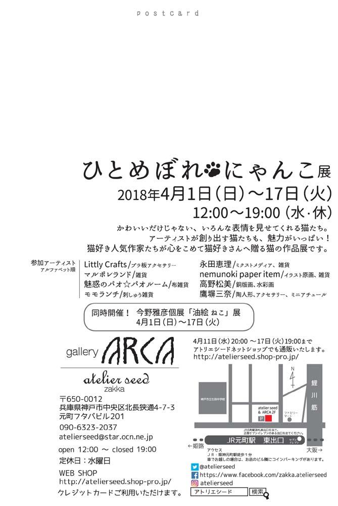 f:id:nemunoki-letter:20180209135228j:plain