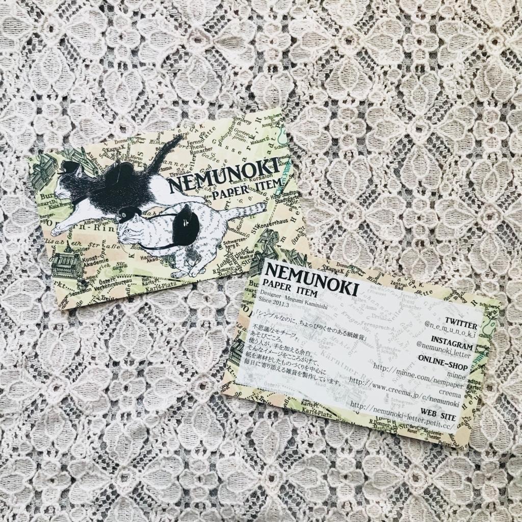 f:id:nemunoki-letter:20180307095510j:plain