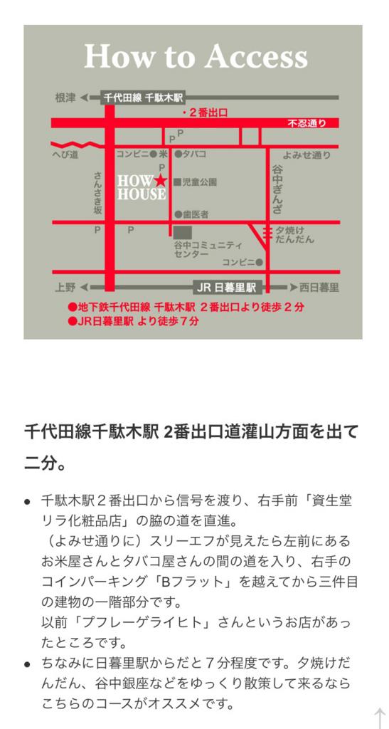 f:id:nemunoki-letter:20180412164751j:plain