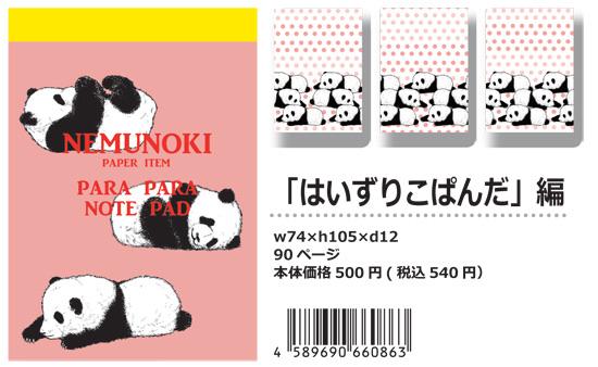 f:id:nemunoki-letter:20180610132102j:plain