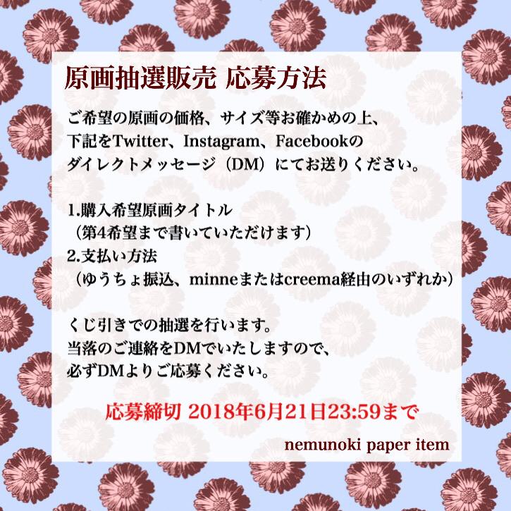 f:id:nemunoki-letter:20180615113825j:plain