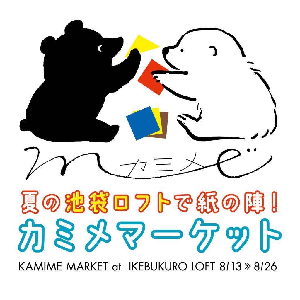 f:id:nemunoki-letter:20180720170942j:plain
