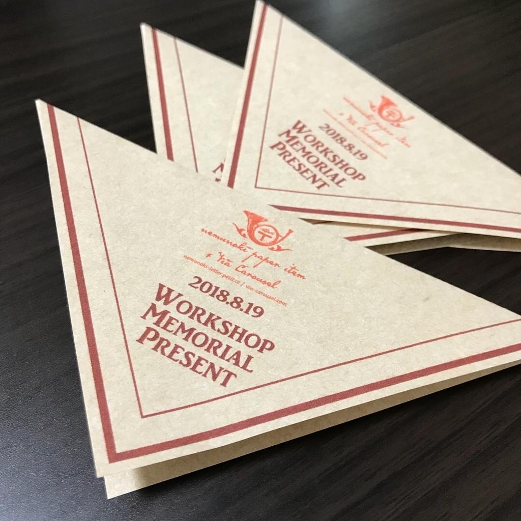 f:id:nemunoki-letter:20180813102440j:plain