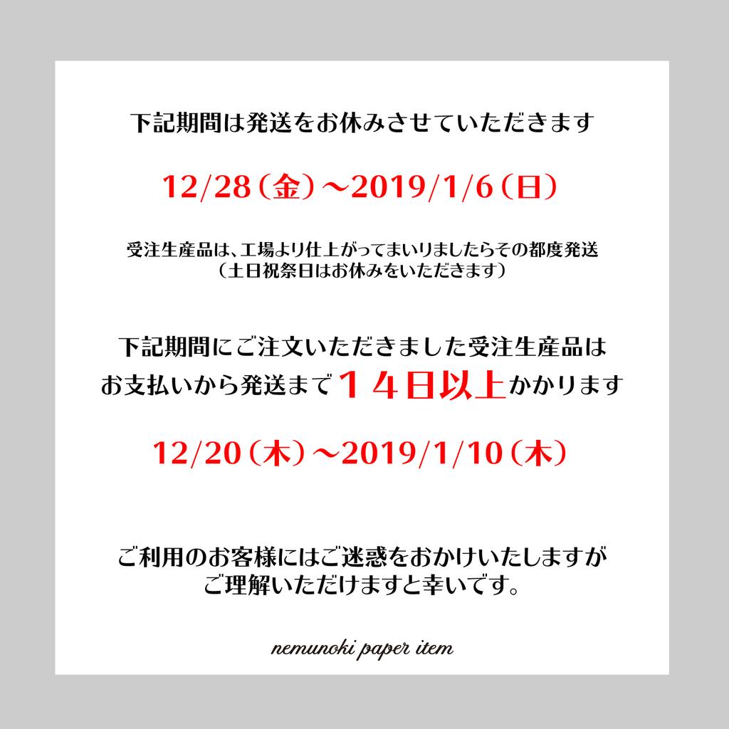 f:id:nemunoki-letter:20181215091425j:plain