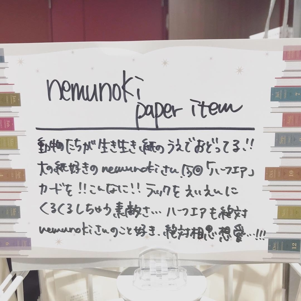 f:id:nemunoki-letter:20190107091601j:plain