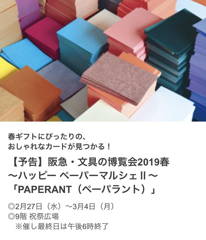 f:id:nemunoki-letter:20190219175548j:plain