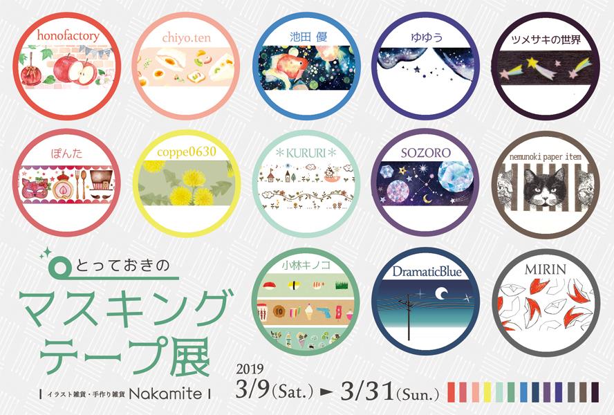 f:id:nemunoki-letter:20190220143251j:plain