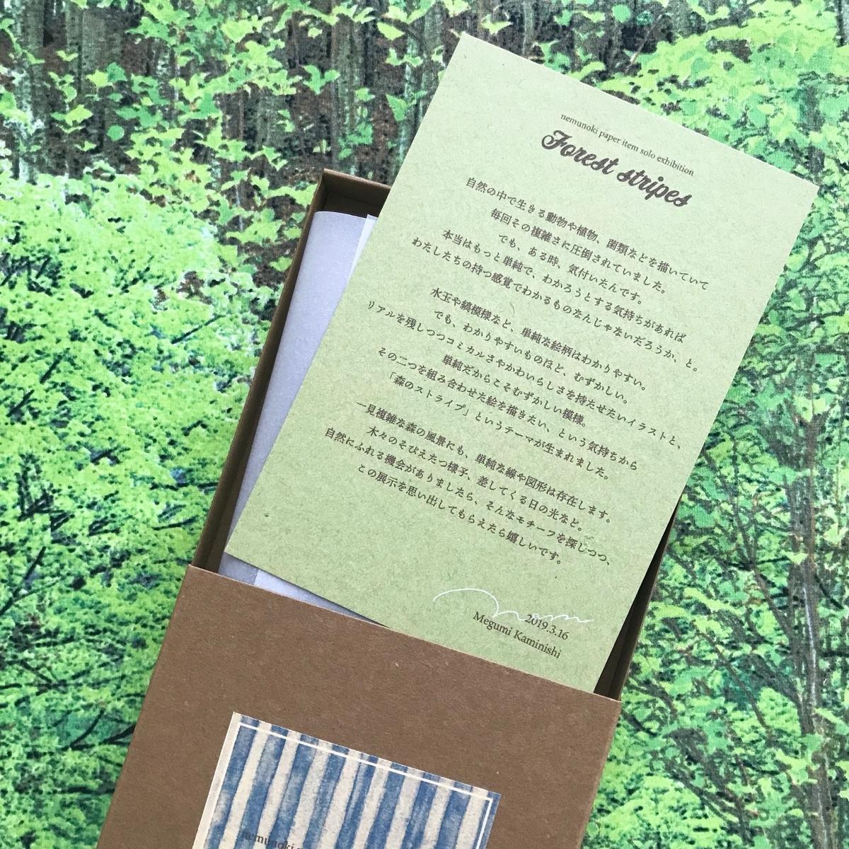 f:id:nemunoki-letter:20190312154344j:plain