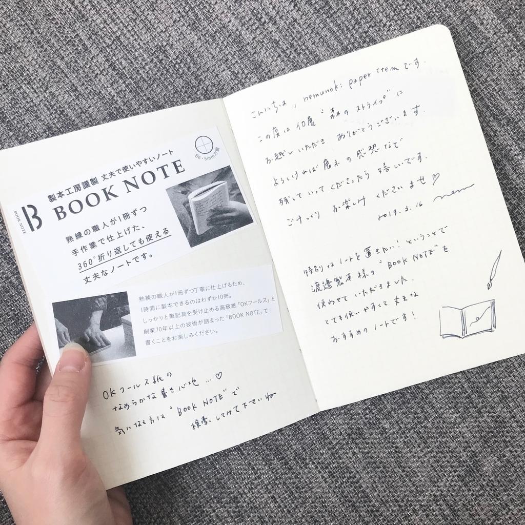f:id:nemunoki-letter:20190313110807j:plain