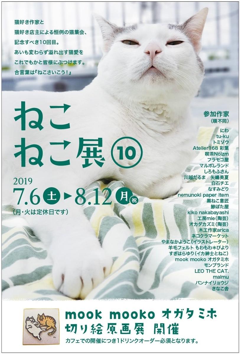 f:id:nemunoki-letter:20190605124824j:plain