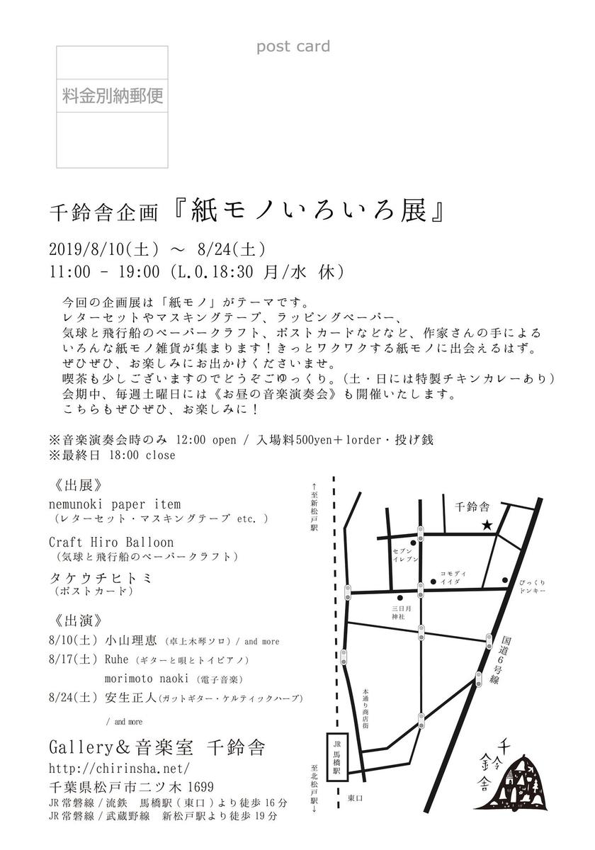 f:id:nemunoki-letter:20190724104427j:plain