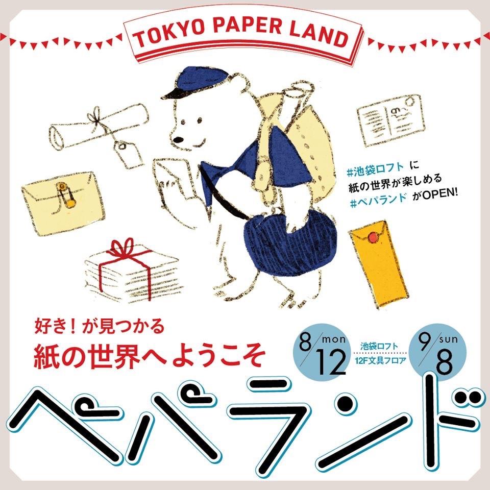 f:id:nemunoki-letter:20190801140931j:plain