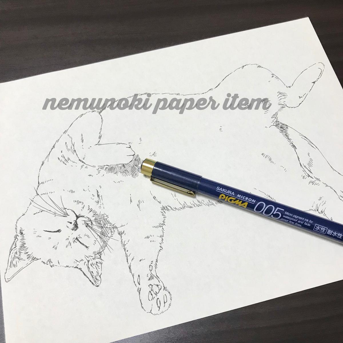 f:id:nemunoki-letter:20190914192521j:plain