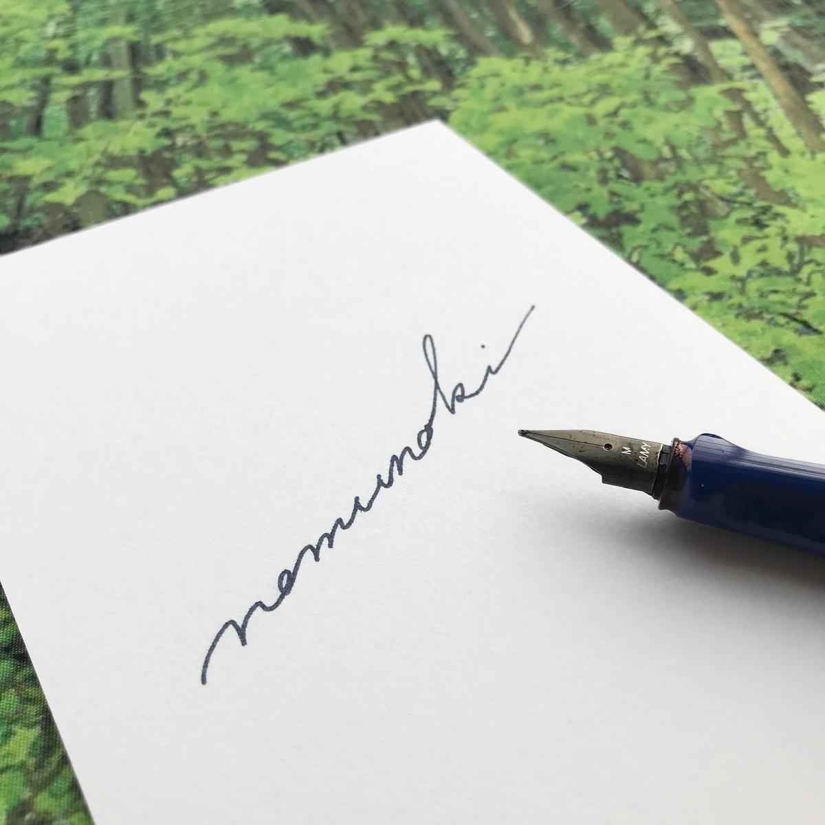 f:id:nemunoki-letter:20191218101444j:plain