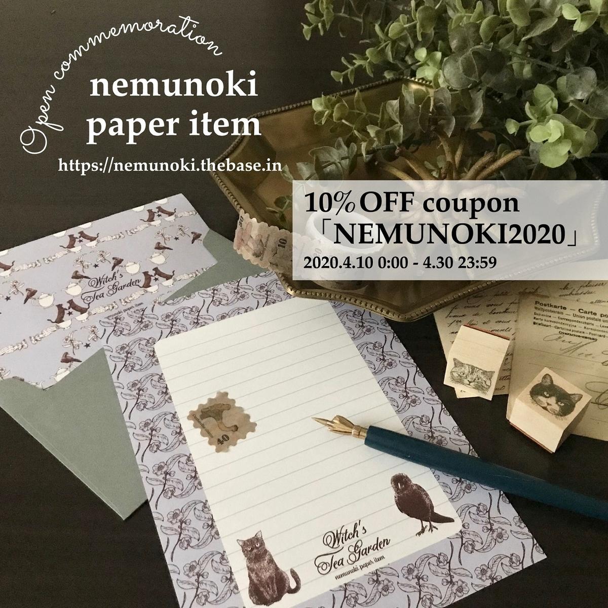 f:id:nemunoki-letter:20200127161518j:plain