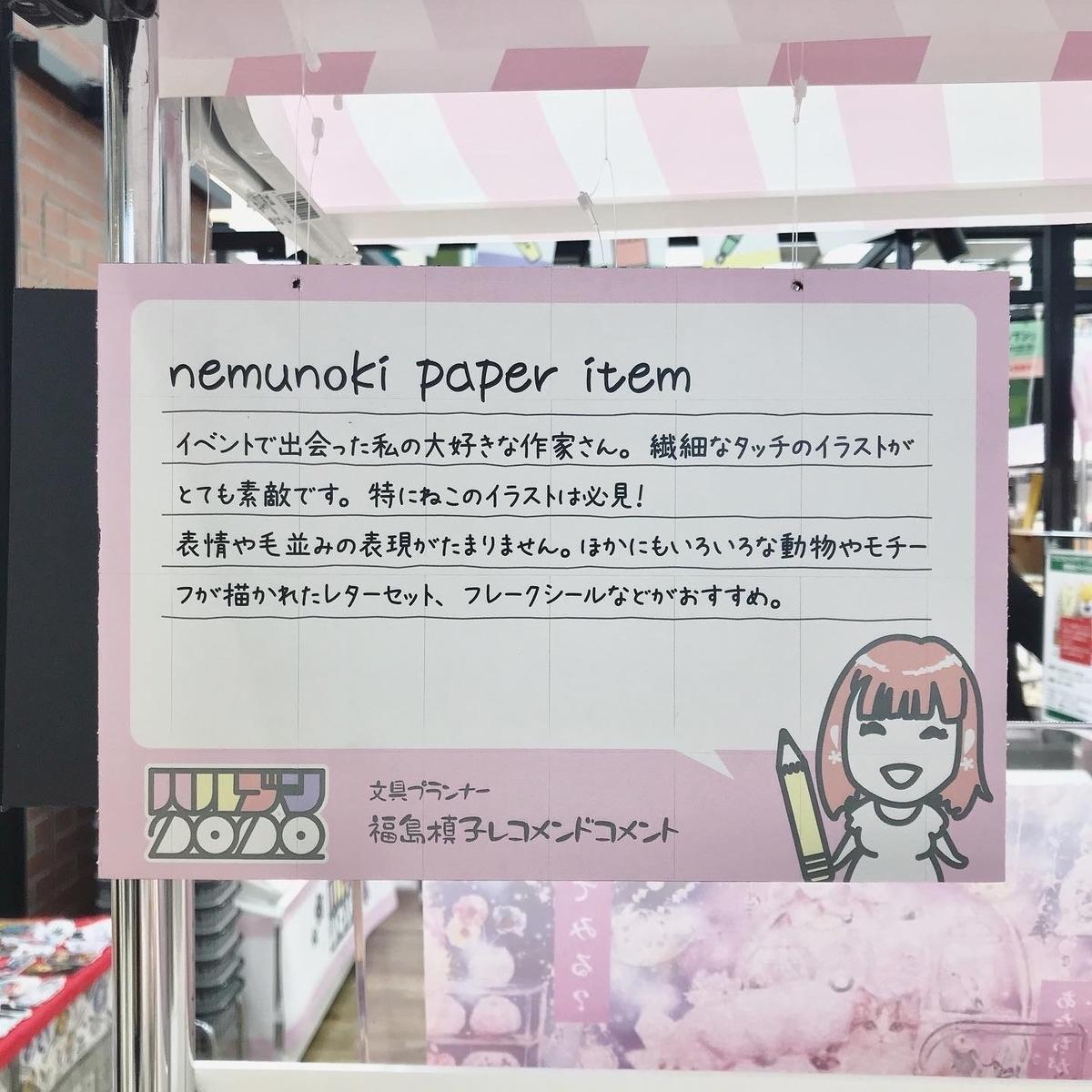 f:id:nemunoki-letter:20200307185841j:plain