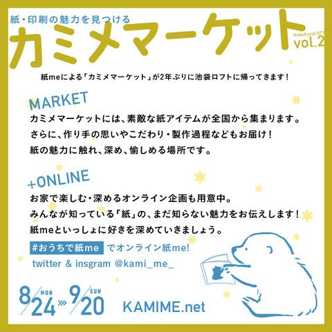 f:id:nemunoki-letter:20200827002952j:plain