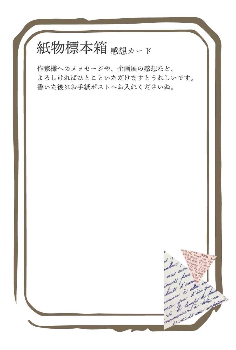 f:id:nemunoki-letter:20201104003136j:plain