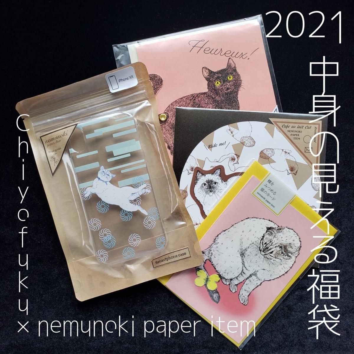f:id:nemunoki-letter:20210106135442j:plain