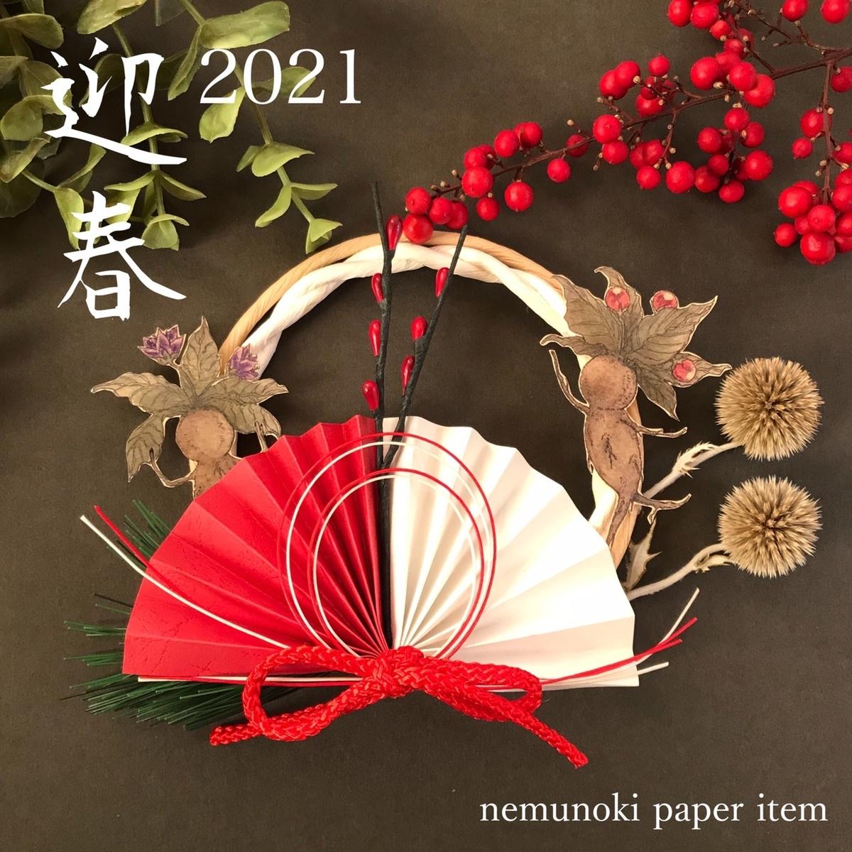 f:id:nemunoki-letter:20210106142315j:plain