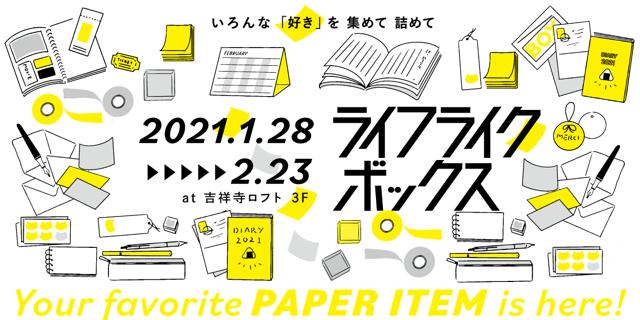 f:id:nemunoki-letter:20210119080958p:plain