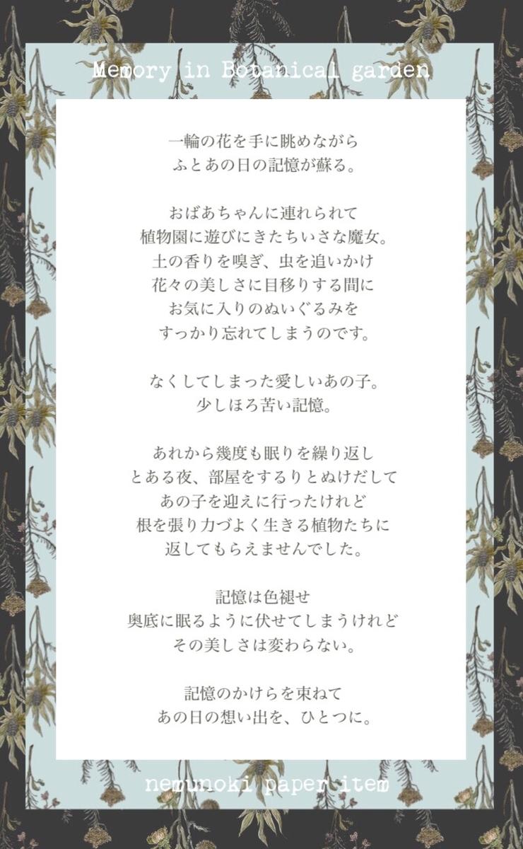 f:id:nemunoki-letter:20210211005611j:plain