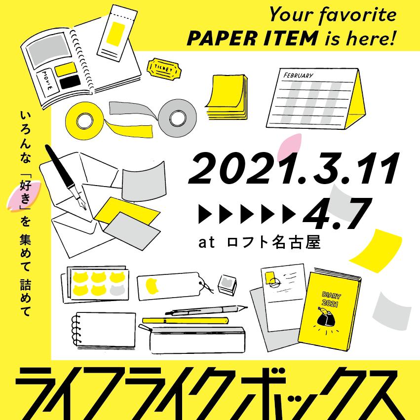 f:id:nemunoki-letter:20210310095042p:plain
