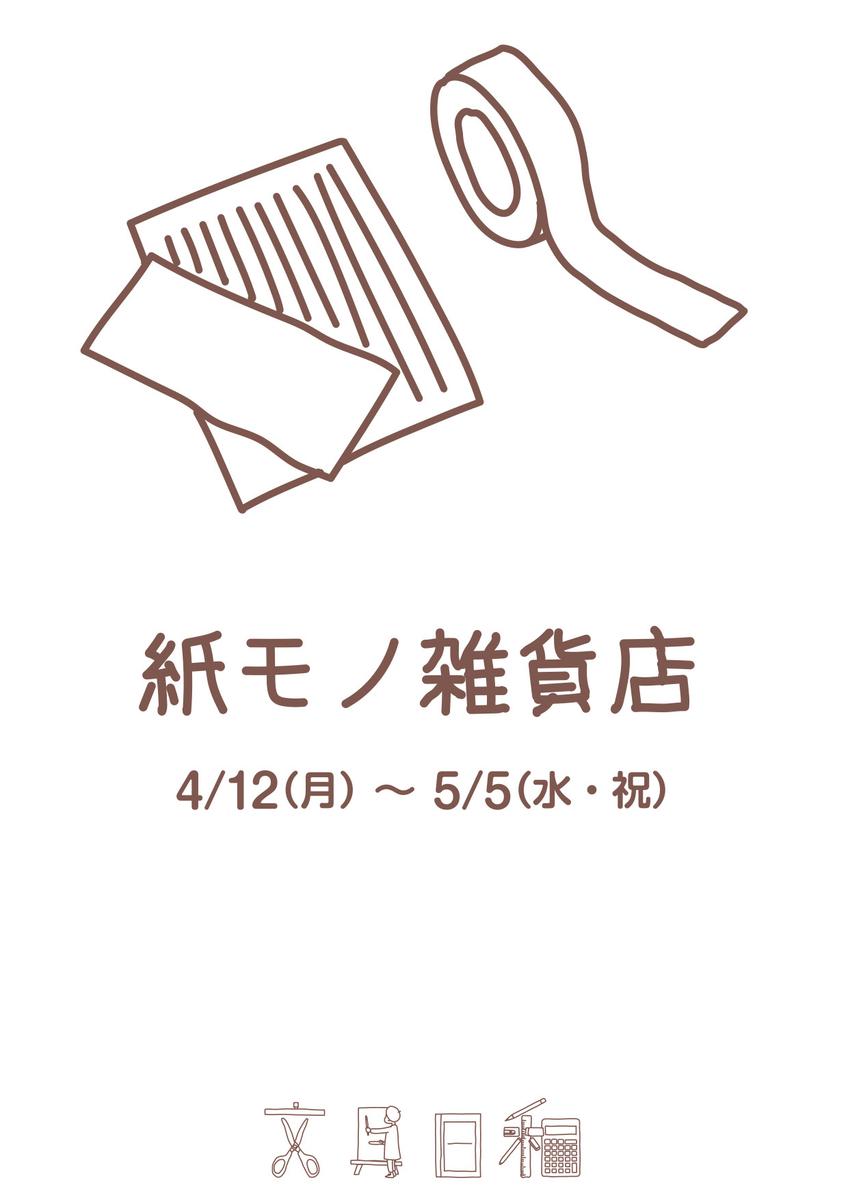 f:id:nemunoki-letter:20210323112744j:plain