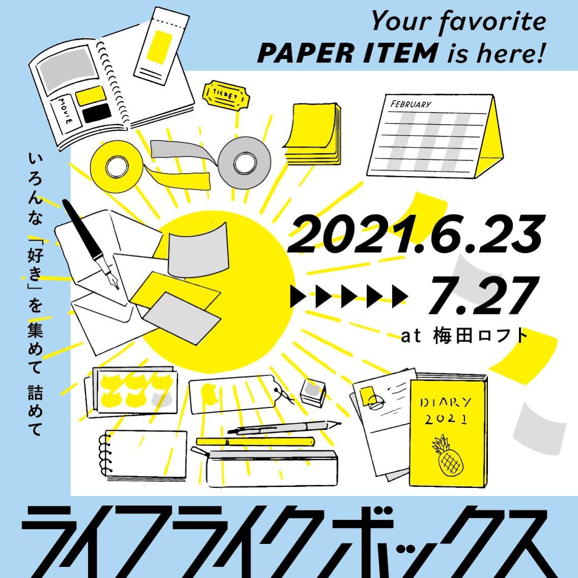 f:id:nemunoki-letter:20210627175014j:plain