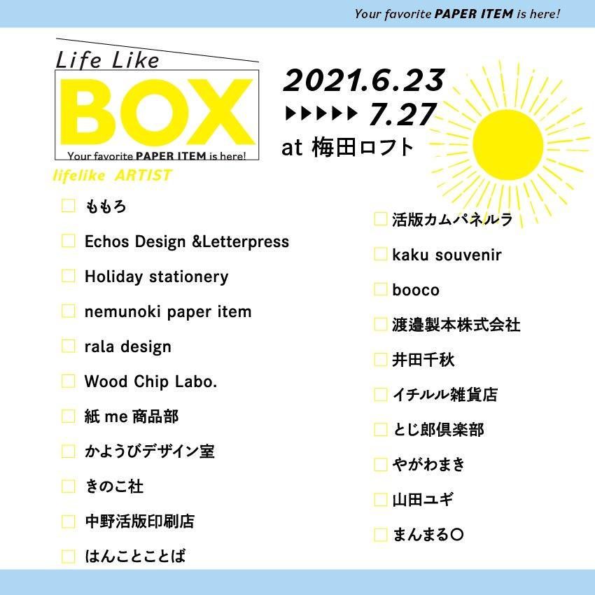 f:id:nemunoki-letter:20210627180245j:plain