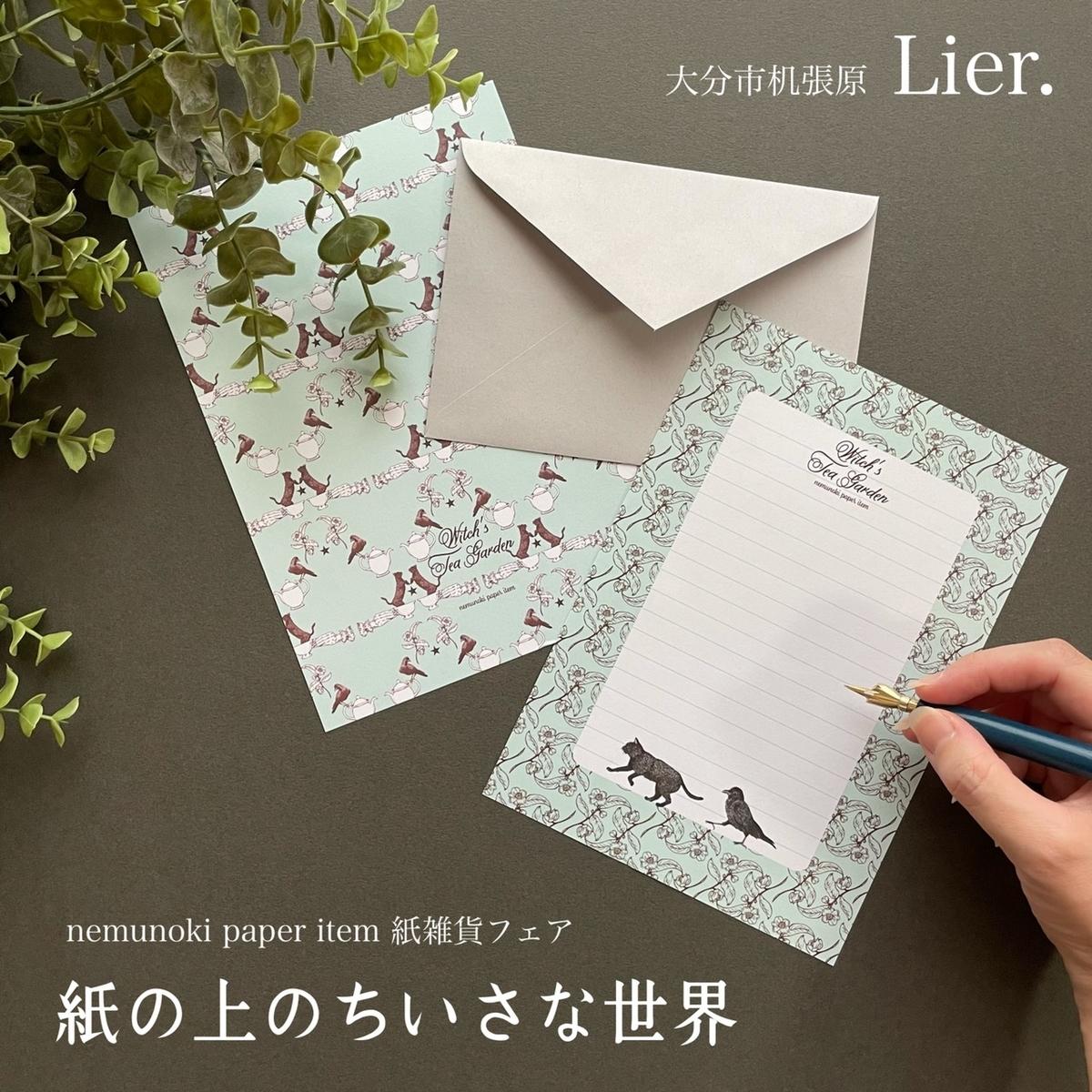 f:id:nemunoki-letter:20210819140757j:plain