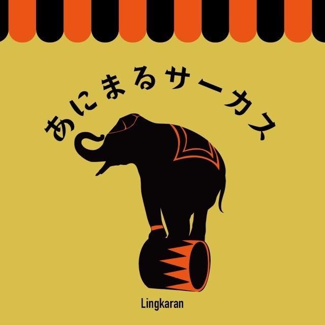 f:id:nemunoki-letter:20210908085747j:plain