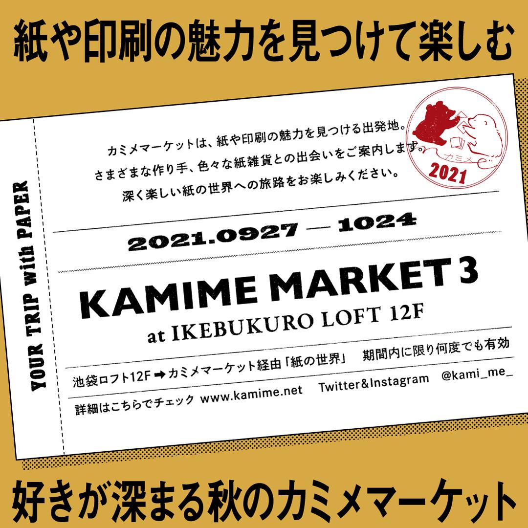 f:id:nemunoki-letter:20210913084028j:plain