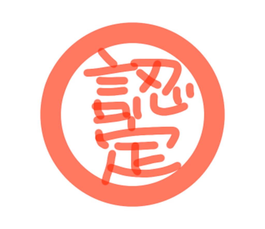 f:id:nemutai-me:20190610133026p:image