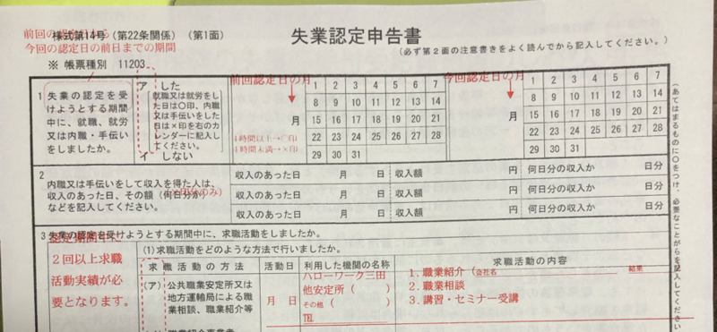 f:id:nemutai-me:20190902163850p:plain