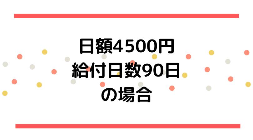 f:id:nemutai-me:20190919122305p:plain