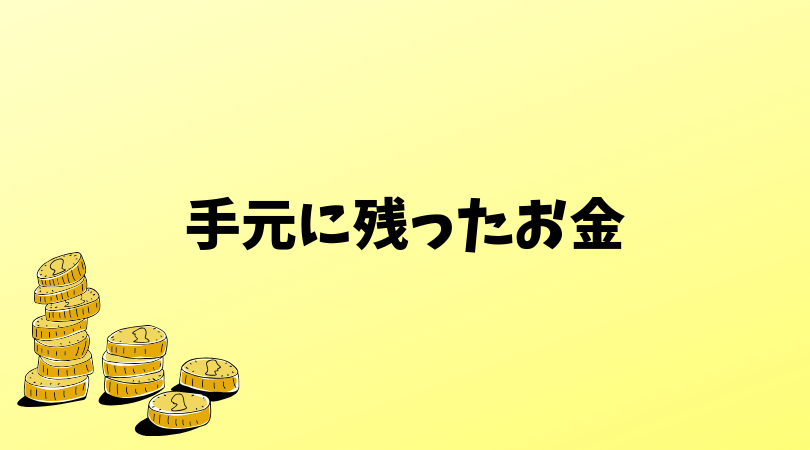 f:id:nemutai-me:20190919122720p:plain