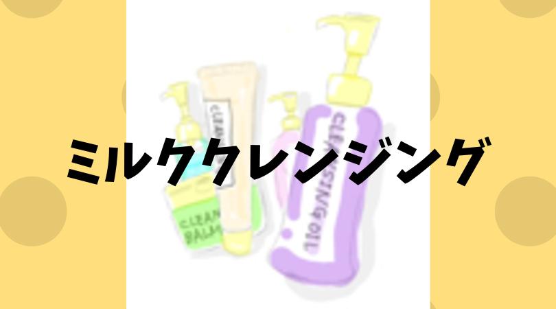 f:id:nemutai-me:20191002155817p:plain