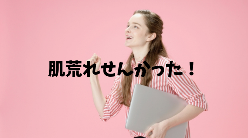 f:id:nemutai-me:20191017130421p:plain