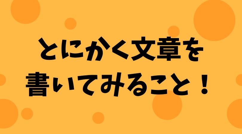 f:id:nemutai-me:20191023115634p:plain