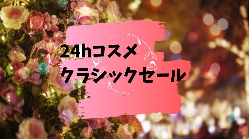 f:id:nemutai-me:20191109163140p:plain