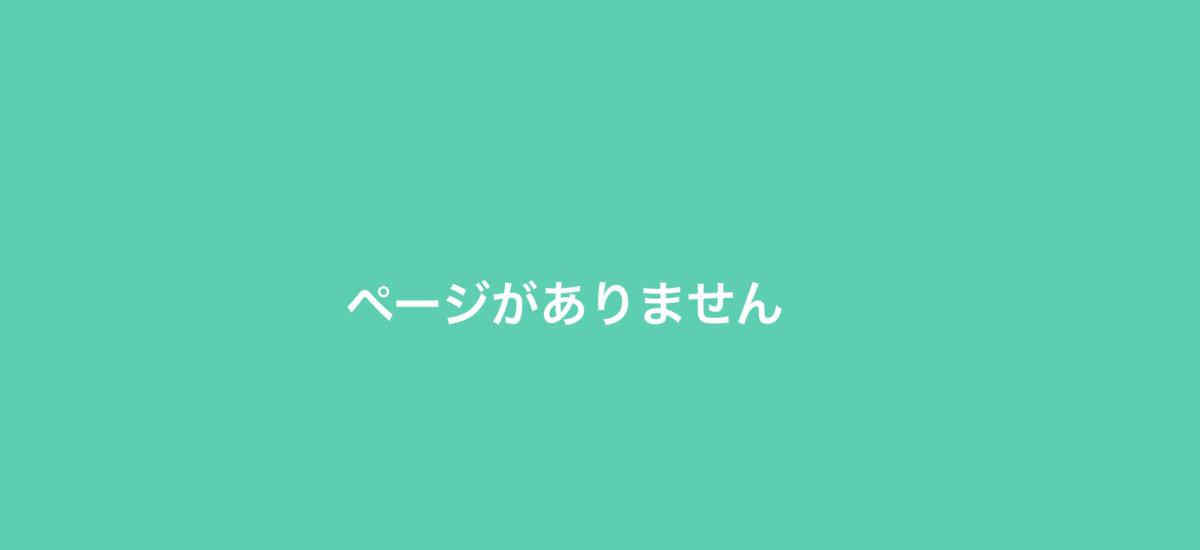 f:id:nemuzuka:20200612104114p:plain