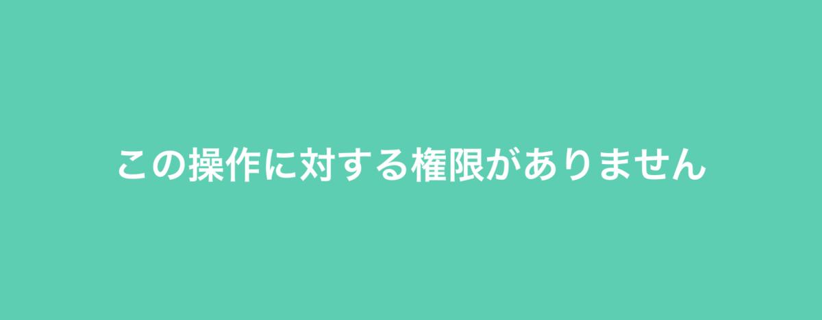 f:id:nemuzuka:20200614155534p:plain