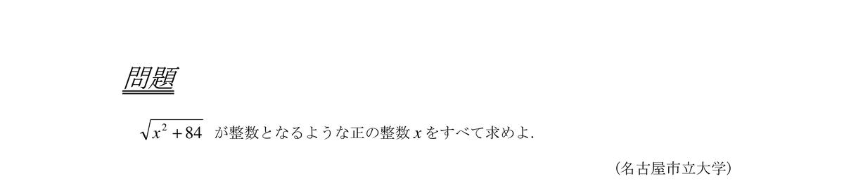 f:id:nen_no_nukyu:20200124231653j:plain