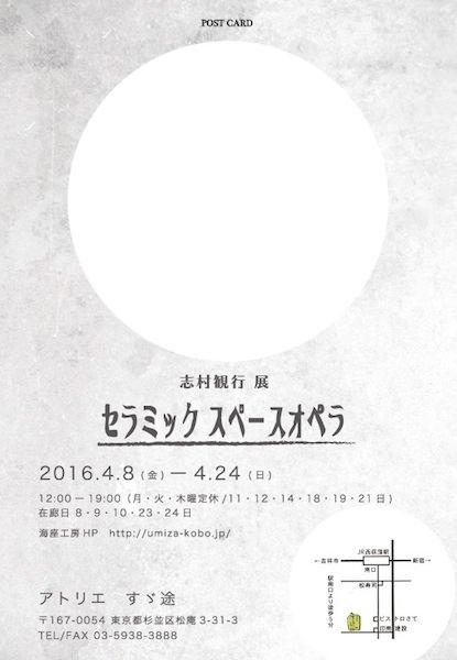 f:id:nendozaiku:20160402124722j:plain