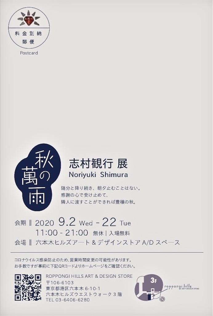 f:id:nendozaiku:20200823021647j:image