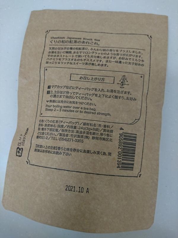 Kurino–wanokotya