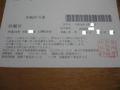 20120617005353