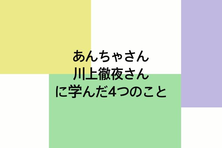 f:id:nenenekojima:20180509121029j:plain