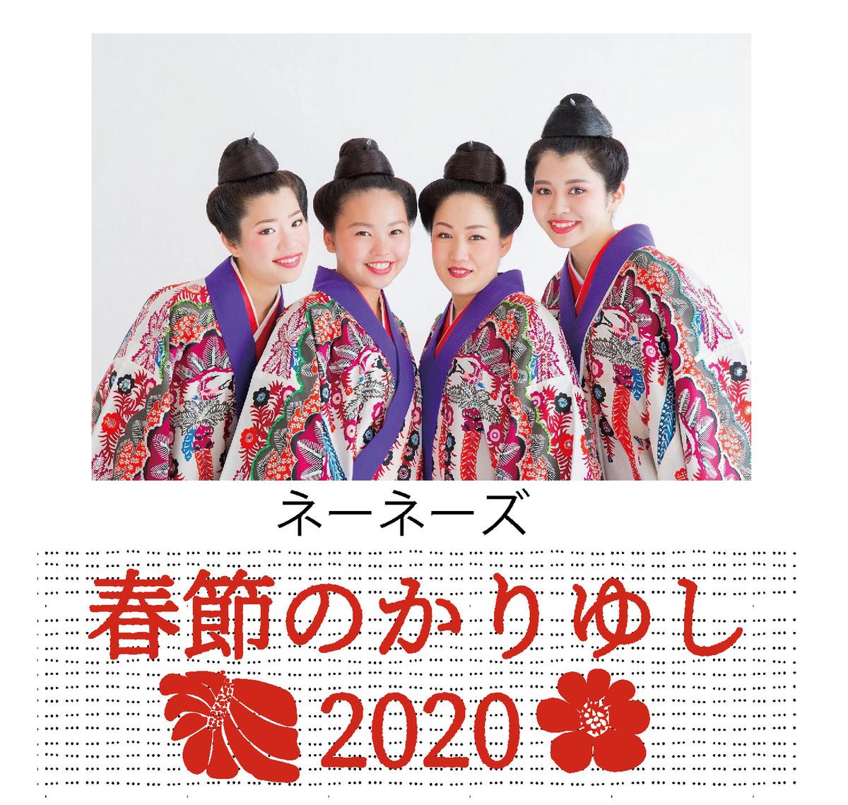 f:id:nenez-okinawa:20191220211416j:plain